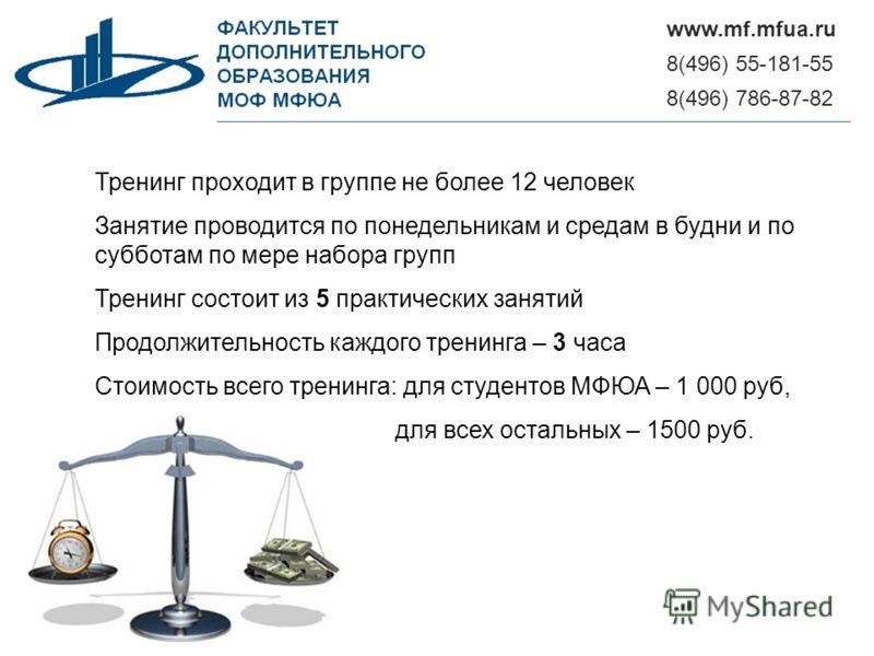 8(496) 55-181-55 www.mf.mfua.ru 8(496) 786-87-82 Тренинг проходит в группе не более 12 человек Занятие проводится по понедельникам и средам в будни и по субботам по мере набора групп Тренинг состоит из 5 практических занятий Продолжительность каждого
