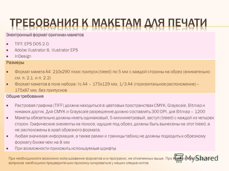 Электронный формат оригинал-макетов TIFF, EPS DOS 2.0. Adobe illustrator 8, illustrator EPS InDesignРазмеры Формат макета А4: 210х290 плюс припуск (bleed) по 5 мм с каждой стороны на обрез (внимательно см. п. 2.1. и п. 2.2) Формат макетов в поле набо