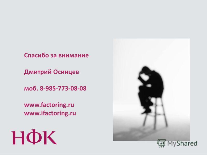 Спасибо за внимание Дмитрий Осинцев моб. 8-985-773-08-08 www.factoring.ru www.ifactoring.ru
