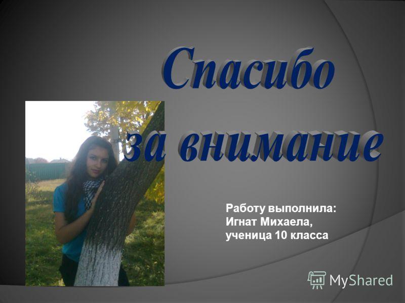 Работу выполнила: Игнат Михаела, ученица 10 класса