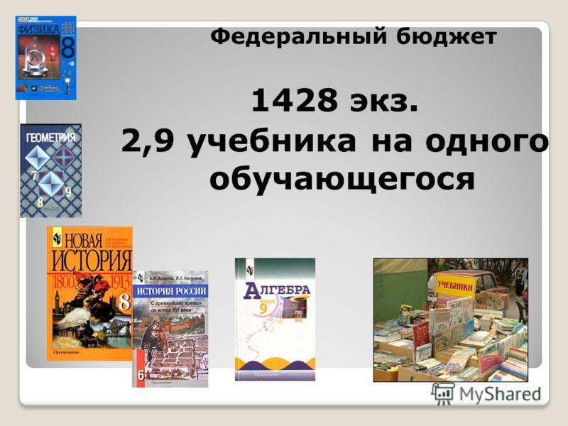 Федеральный бюджет 1428 экз. 2,9 учебника на одного обучающегося