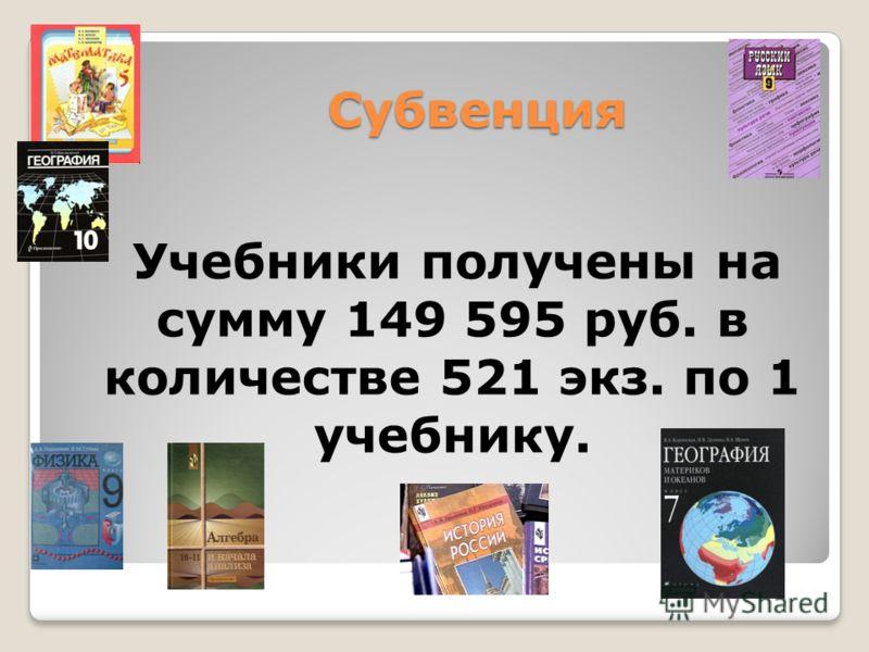 Субвенция Учебники получены на сумму 149 595 руб. в количестве 521 экз. по 1 учебнику.