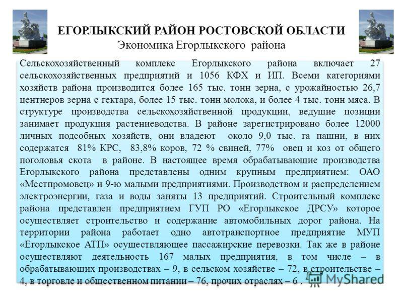 ЕГОРЛЫКСКИЙ РАЙОН РОСТОВСКОЙ ОБЛАСТИ Экономика Егорлыкского района Сельскохозяйственный комплекс Егорлыкского района включает 27 сельскохозяйственных предприятий и 1056 КФХ и ИП. Всеми категориями хозяйств района производится более 165 тыс. тонн зерн