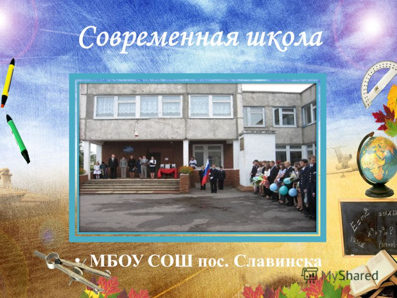 Современная школа МБОУ СОШ пос. Славинска