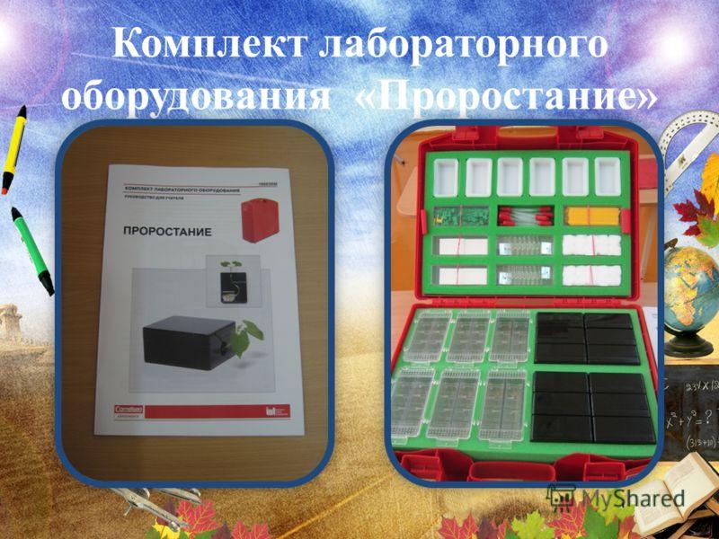 Комплект лабораторного оборудования «Проростание»
