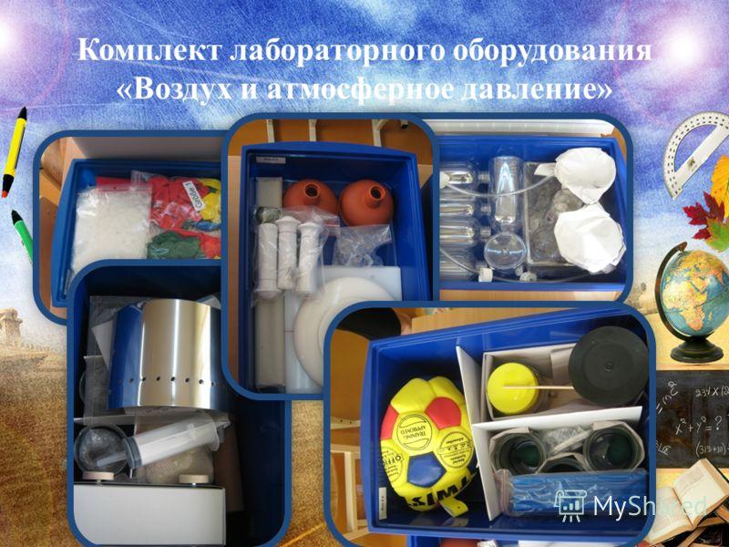 Комплект лабораторного оборудования «Воздух и атмосферное давление»