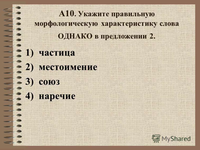 А9. Укажите верную характеристику пятого (5) предложения текста. 1)сложное бессоюзное 2)сложносочинённое 3)сложноподчинённое 4)простое осложнённое