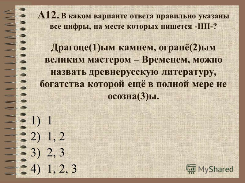 А11. Укажите значение слова РЕФЕРАТ во втором (2) предложении текста. 1)часть художественного или научного произведения, содержащая предварительные разъяснения и замечания 2)творческая работа, заключающаяся в устном или письменном пересказе прослушан
