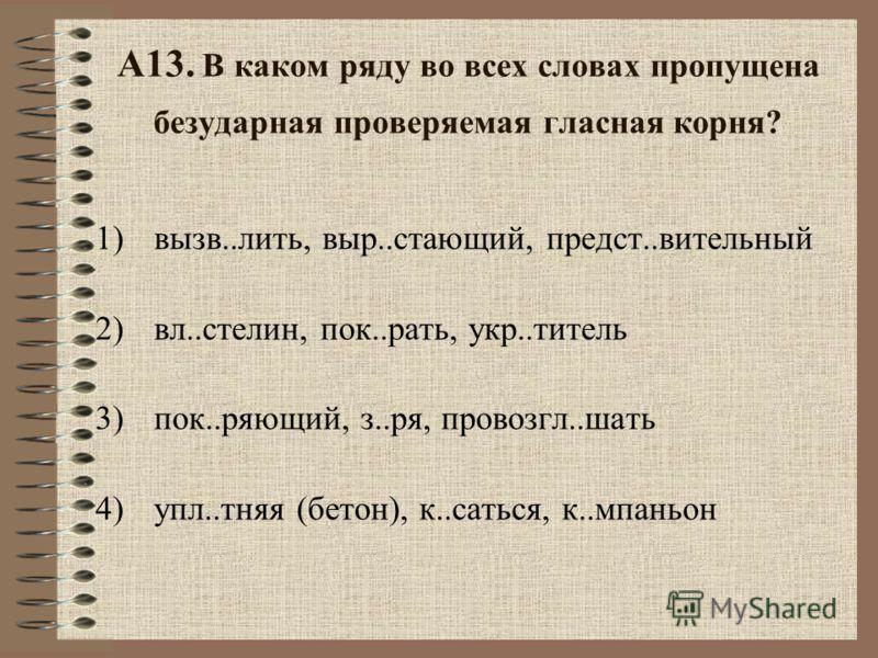 А12. В каком варианте ответа правильно указаны все цифры, на месте которых пишется -НН-? Драгоце(1)ым камнем, огранё(2)ым великим мастером – Временем, можно назвать древнерусскую литературу, богатства которой ещё в полной мере не осозна(3)ы. 1)1 2)1,