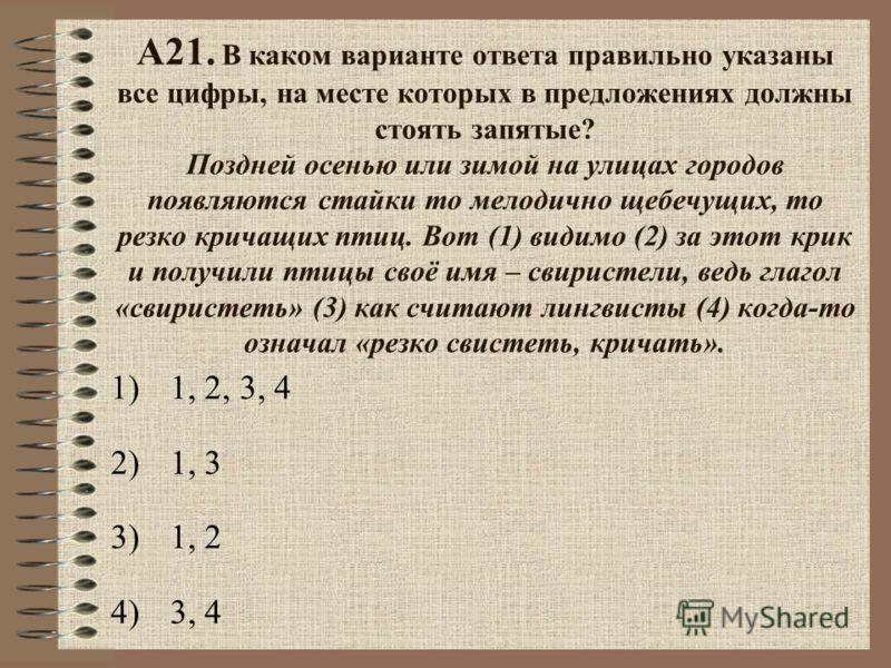 А20. В каком варианте ответа правильно указаны все цифры, на месте которых в предложении должны стоять запятые? Почти не отступая (1) от сюжета гоголевской повести (2) и (3) по возможности сохраняя характерный гоголевский язык (4) Н.А. Римский-Корсак