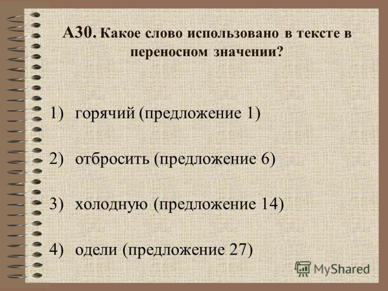 А29. Какое из перечисленных утверждений является ошибочным ? 1)Предложение 11 объясняет и подтверждает суждение, высказанное в предложении 10 текста. 2)Предложение 21 текста содержит описательный фрагмент. 3)В предложениях 3–6 представлено повествова