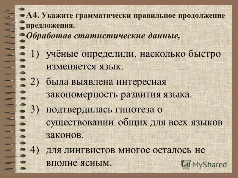 А3. Укажите пример с ошибкой в образовании формы слова. 1) в шкафу 2) пять полотенец 3) шестисот семи человек 4) ихние дела