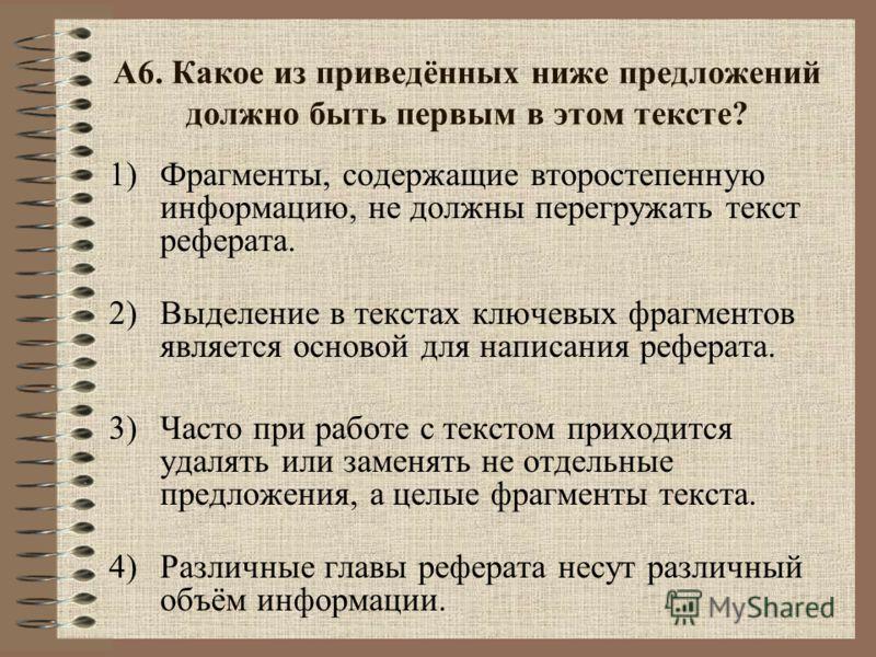 А5. Укажите предложение с грамматической ошибкой (с нарушением синтаксической нормы). 1)Благодаря повышения уровня сервиса в фирменных магазинах стало больше покупателей. 2)«Мойдодыр», написанный Корнеем Чуковским и опубликованный в 20-е годы ХХ века