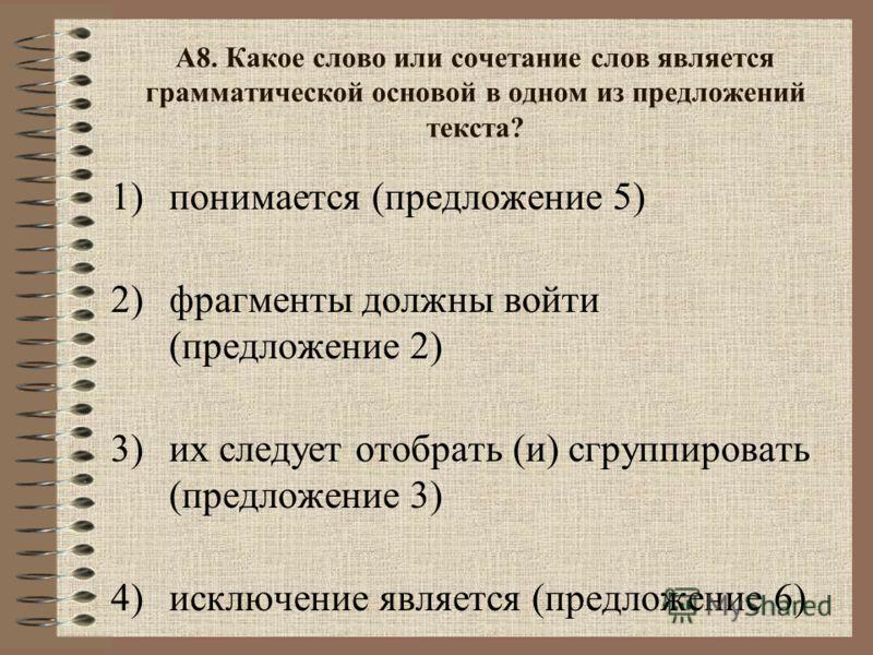 А7. Какое из приведённых ниже слов или сочетаний слов должно быть на месте пропуска в шестом предложении текста? 1) И только 2) Ещё 3) С другой стороны, 4) Таким образом,