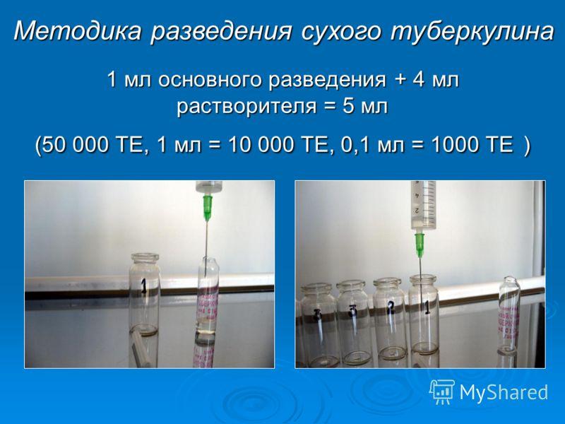 1 мл основного разведения + 4 мл растворителя = 5 мл (50 000 ТЕ, 1 мл = 10 000 ТЕ, 0,1 мл = 1000 ТЕ ) Методика разведения сухого туберкулина