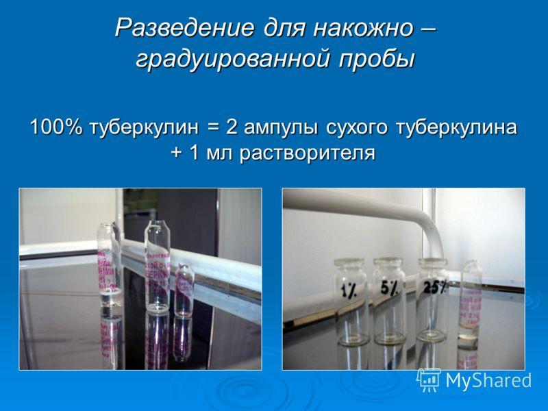 100% туберкулин = 2 ампулы сухого туберкулина + 1 мл растворителя Разведение для накожно – градуированной пробы