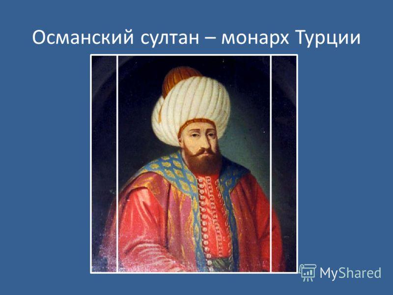 Османский султан – монарх Турции