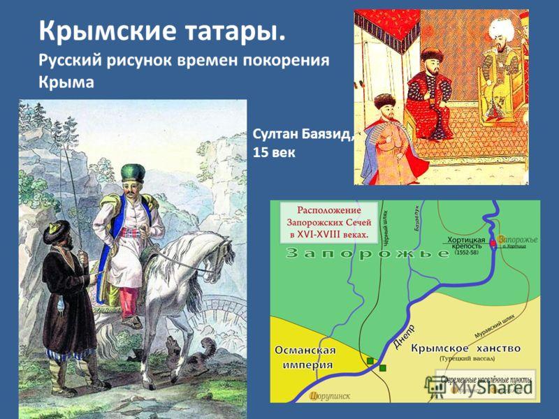 Крымские татары. Русский рисунок времен покорения Крыма Султан Баязид, 15 век