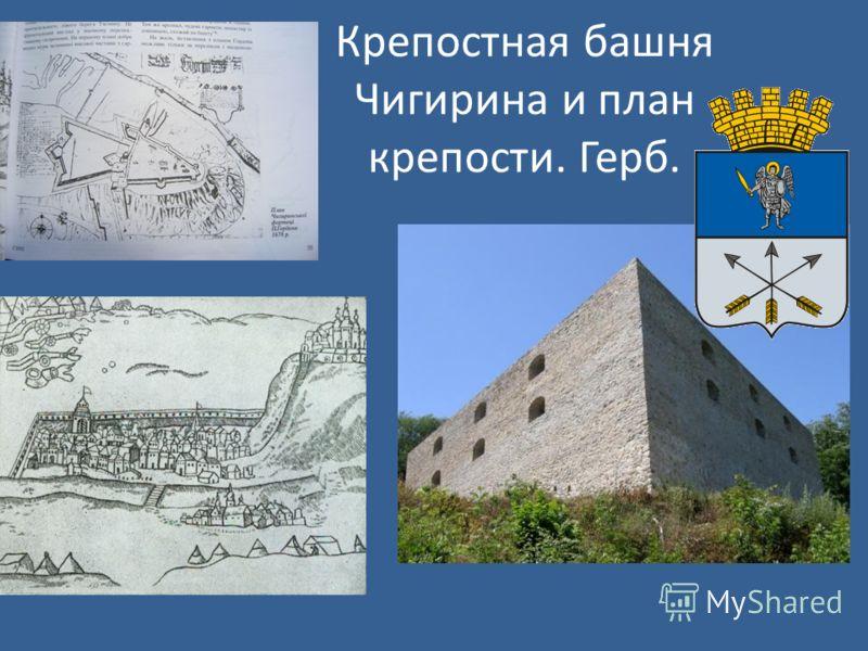 Крепостная башня Чигирина и план крепости. Герб.