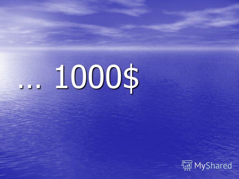 … 1000$