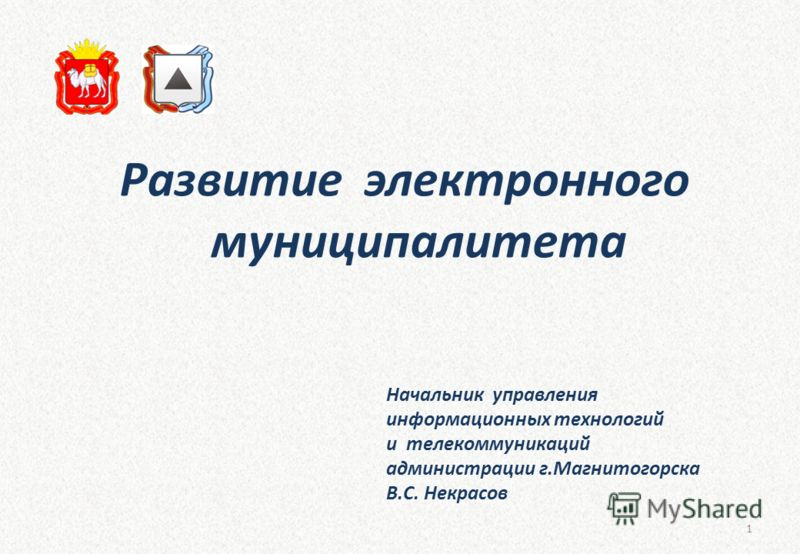 Развитие электронного муниципалитета Начальник управления информационных технологий и телекоммуникаций администрации г.Магнитогорска В.С. Некрасов 1