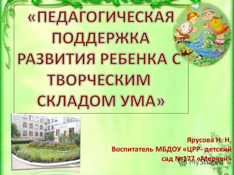 Ярусова Н. Н. Воспитатель МБДОУ «ЦРР- детский сад 177 «Мерчен»