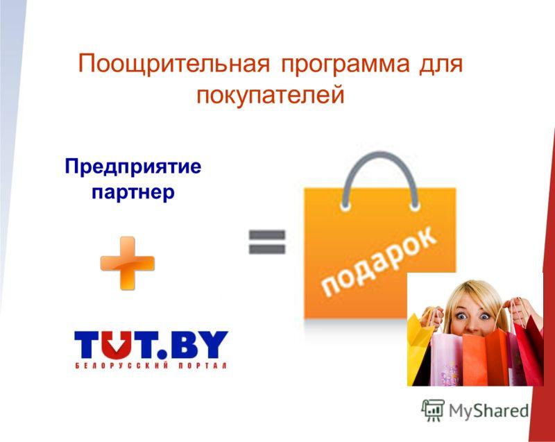 Поощрительная программа для покупателей Предприятие партнер