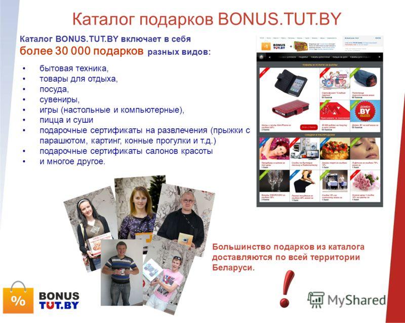 Большинство подарков из каталога доставляются по всей территории Беларуси. бытовая техника, товары для отдыха, посуда, сувениры, игры (настольные и компьютерные), пицца и суши подарочные сертификаты на развлечения (прыжки с парашютом, картинг, конные