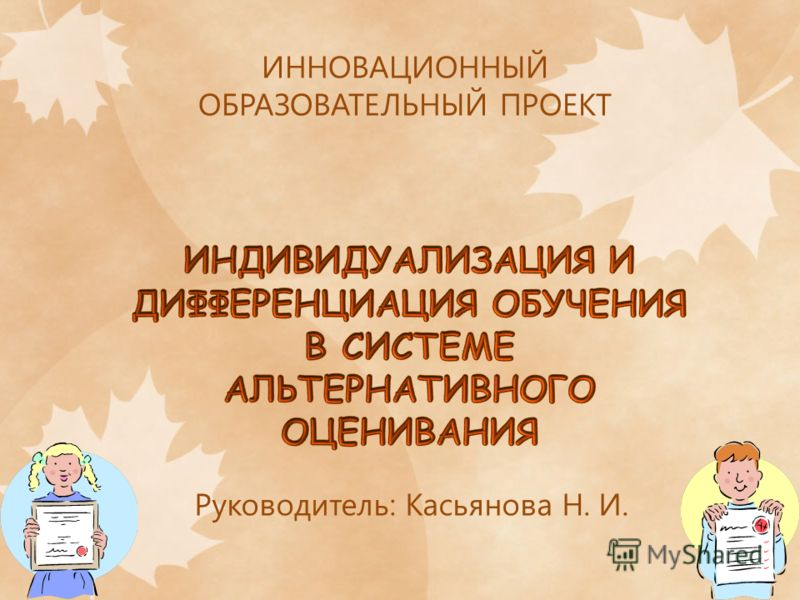 ИННОВАЦИОННЫЙ ОБРАЗОВАТЕЛЬНЫЙ ПРОЕКТ Руководитель: Касьянова Н. И.