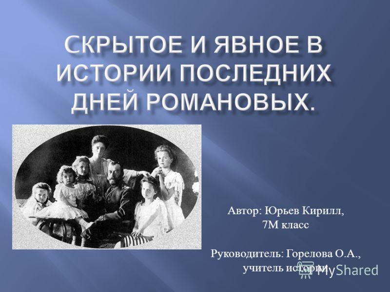 Автор : Юрьев Кирилл, 7 М класс Руководитель : Горелова О. А., учитель истории