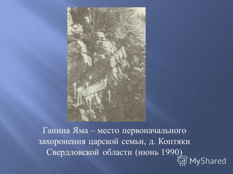 Ганина Яма – место первоначального захоронения царской семьи, д. Коптяки Свердловской области ( июнь 1990)