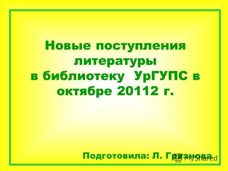 Новые поступления литературы в библиотеку УрГУПС в октябре 20112 г. Подготовила: Л. Грязнова