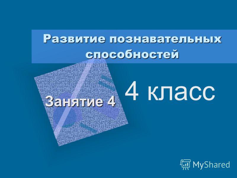 Развитие познавательных способностей 4 класс Занятие 4