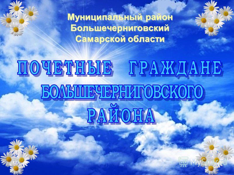 Муниципальный район Большечерниговский Самарской области