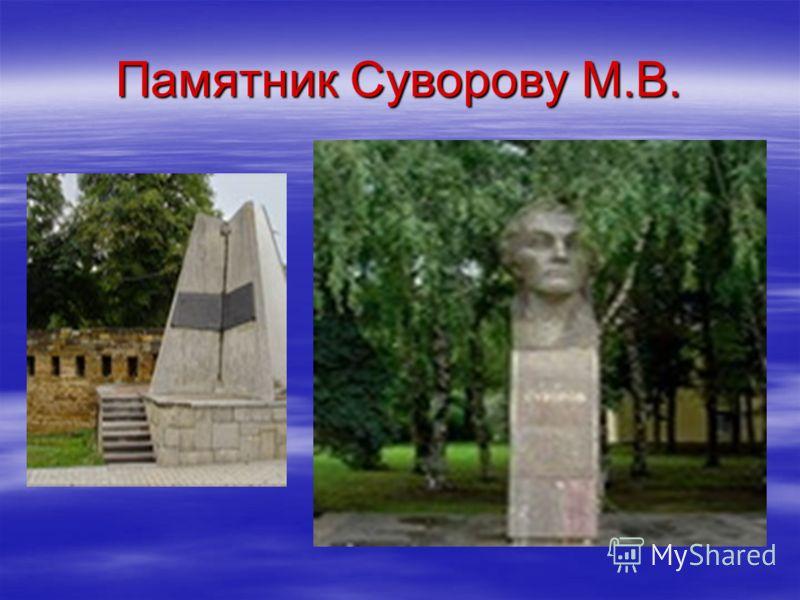 Памятник Суворову М.В.