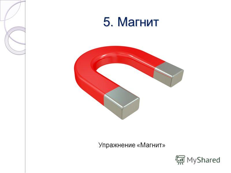 5. Магнит Упражнение «Магнит»