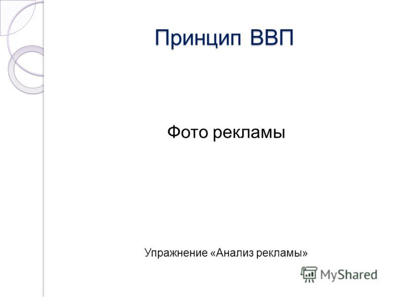 Принцип ВВП Фото рекламы Упражнение «Анализ рекламы»