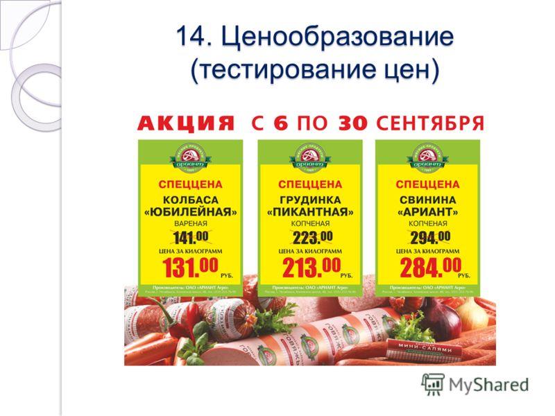 14. Ценообразование (тестирование цен)