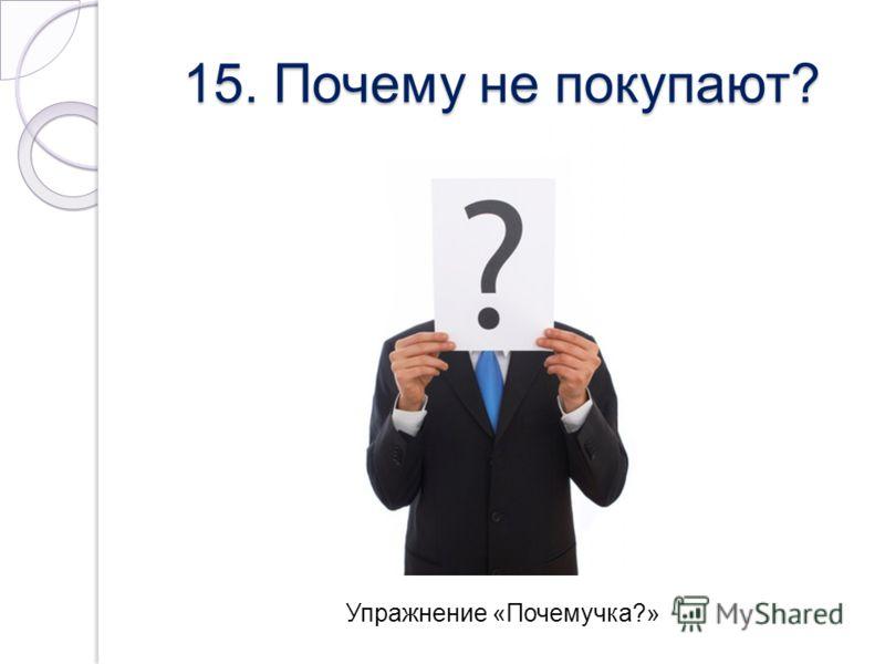 15. Почему не покупают? Упражнение «Почемучка?»