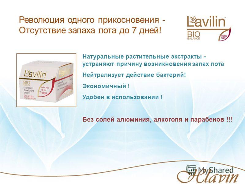 Революция одного прикосновения - Отсутствие запаха пота до 7 дней! Натуральные растительные экстракты - устраняют причину возникновения запах пота Нейтрализует действие бактерий! Экономичный ! Удобен в использовании ! Без солей алюминия, алкоголя и п