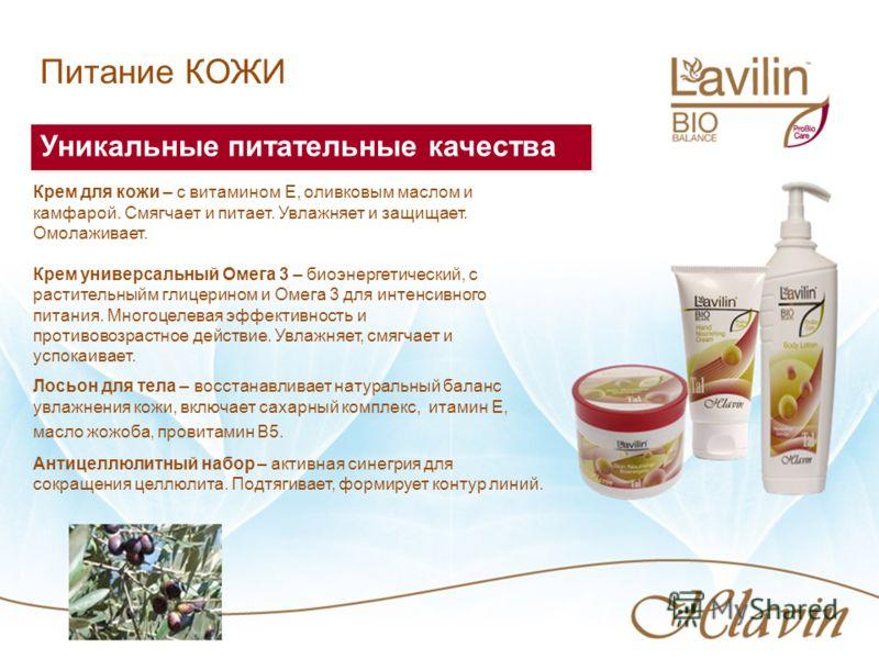 Питание КОЖИ Уникальные питательные качества Крем для кожи – с витамином Е, оливковым маслом и камфарой. Смягчает и питает. Увлажняет и защищает. Омолаживает. Крем универсальный Омега 3 – биоэнергетический, с растительныйм глицерином и Омега 3 для ин