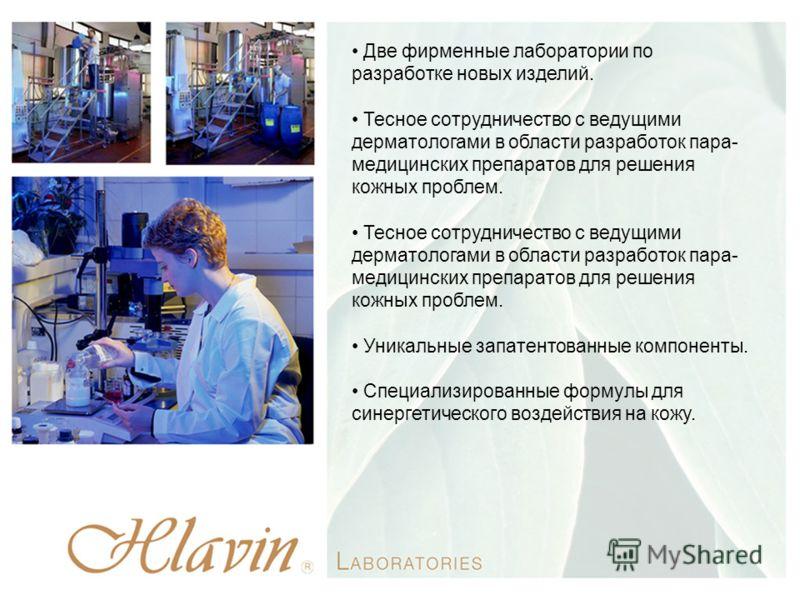 Две фирменные лаборатории по разработке новых изделий. Тесное сотрудничество с ведущими дерматологами в области разработок пара- медицинских препаратов для решения кожных проблем. Уникальные запатентованные компоненты. Специализированные формулы для