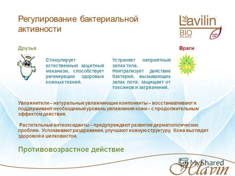 Регулирование бактериальной активности Стимулирует естественный защитный механизм, способствует регенерации здоровых кожных тканей. Устраняет неприятный запах тела. Нейтрализует действие бактерий, вызывающих запах пота; защищает от токсинов и загрязн
