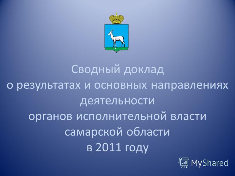 Сводный доклад о результатах и основных направлениях деятельности органов исполнительной власти самарской области в 2011 году