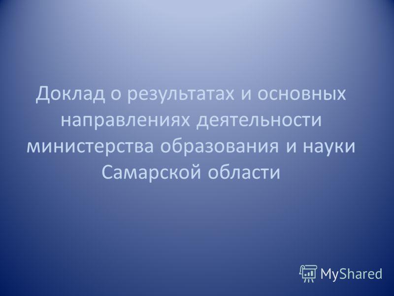 Доклад о результатах и основных направлениях деятельности министерства образования и науки Самарской области