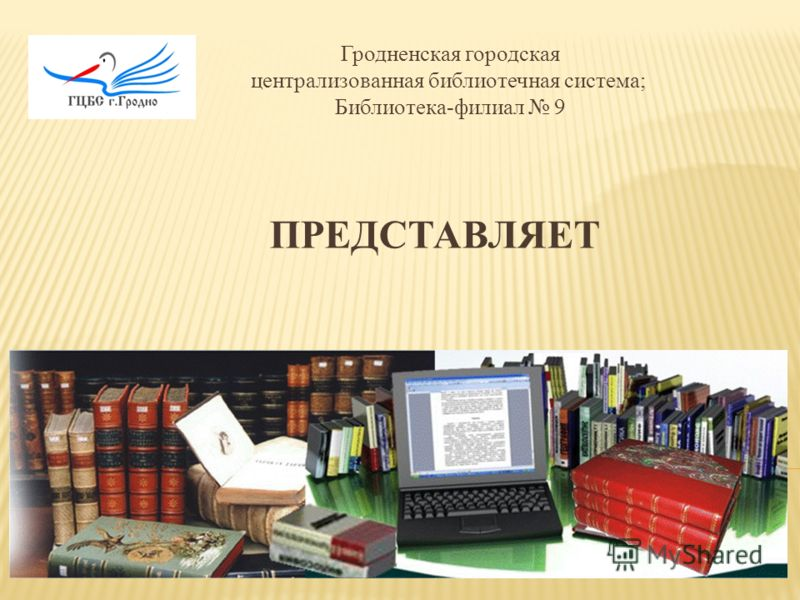 Гродненская городская централизованная библиотечная система; Библиотека-филиал 9 ПРЕДСТАВЛЯЕТ