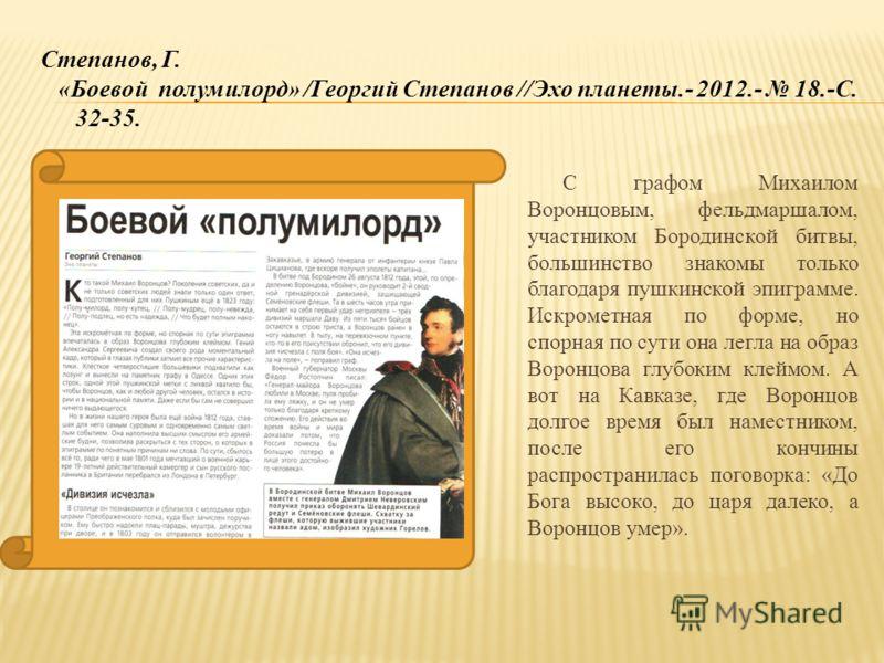 С графом Михаилом Воронцовым, фельдмаршалом, участником Бородинской битвы, большинство знакомы только благодаря пушкинской эпиграмме. Искрометная по форме, но спорная по сути она легла на образ Воронцова глубоким клеймом. А вот на Кавказе, где Воронц