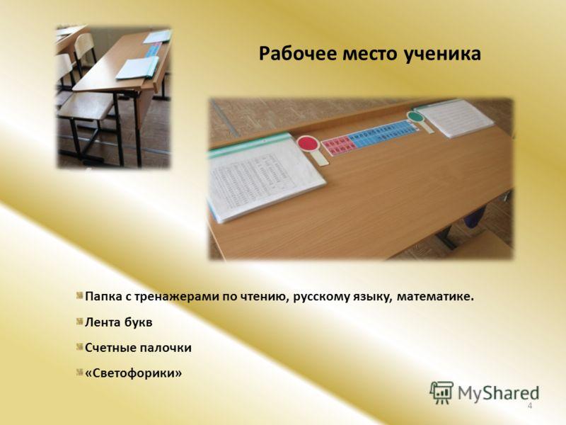 Рабочее место ученика 4 Папка с тренажерами по чтению, русскому языку, математике. Лента букв Счетные палочки «Светофорики»