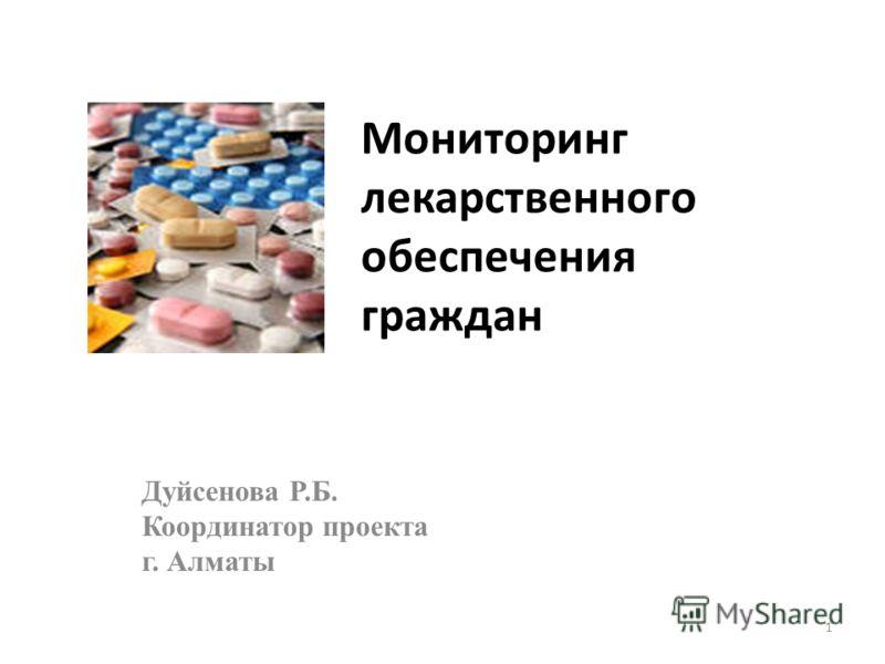 Мониторинг лекарственного обеспечения граждан Дуйсенова Р.Б. Координатор проекта г. Алматы 1