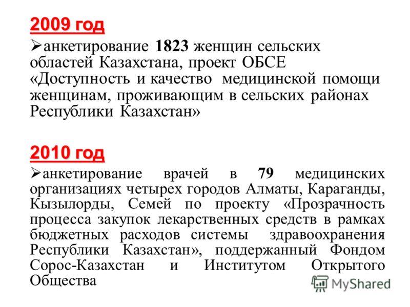 2009 год анкетирование 1823 женщин сельских областей Казахстана, проект ОБСЕ «Доступность и качество медицинской помощи женщинам, проживающим в сельских районах Республики Казахстан» 2010 год анкетирование врачей в 79 медицинских организациях четырех
